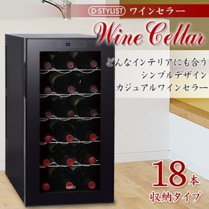 ワインセラー 家庭用 18本 収納 D-STYLIST シン...