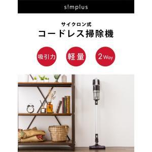 掃除機 simplus サイクロン 2WAYコードレス掃除機 スティック クリーナー SP-RCL2W シンプラス コードレスクリーナー|rcmdin|08