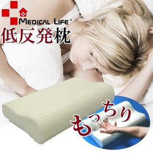 メディカルライフピロー 整体枕 type-1 低反発枕 新生活 素材・形状・寝心地 まくら 代引不可|rcmdin