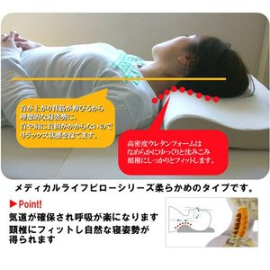 メディカルライフピロー 整体枕 type-1 低反発枕 新生活 素材・形状・寝心地 まくら 代引不可|rcmdin|02