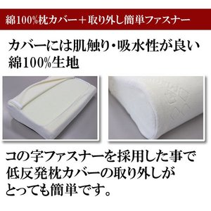 メディカルライフピロー 整体枕 type-1 低反発枕 新生活 素材・形状・寝心地 まくら 代引不可|rcmdin|05