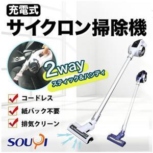 掃除機 コードレス サイクロン掃除機 2WAY サイクロンク...