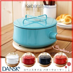 DANSK ダンスク 833298N コベンスタイルII片手鍋 18cm|rcmdin