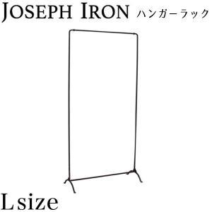 ジョセフアイアン ハンガーラック L 幅71×高さ144cm DTFF2893 アンティーク調 シンプル おしゃれ インテリア スパイス 代引不可