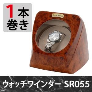 ロイヤルハウゼン Royal hausen ウォッチワインダー ワインディングマシーン 1本巻き SR055 木目調 ウォッチケース 腕時計ケース rcmdin