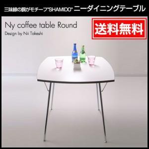 ニーダイニングテーブル