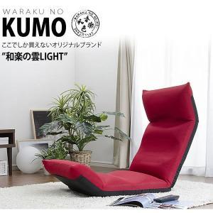 和楽の雲LIGHT チェア リクライニング付き 折りたたみ式 日本製|rcmdin