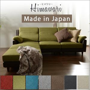 「Himawari」 カウチソファセット A677 代引不可|rcmdin