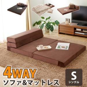 日本製 和楽 ソファマットレス シングル マットレス ソファー 国産 おりたたみ ソファベッド ソファ ベッド 代引不可|rcmdin