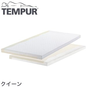 TEMPUR テンピュールマットレス トッパー7 クイーン|rcmdin