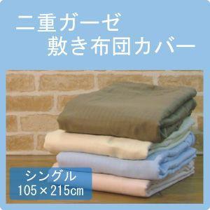 2重ガーゼ 敷き布団カバー シングル(105×215cm) rcmdin