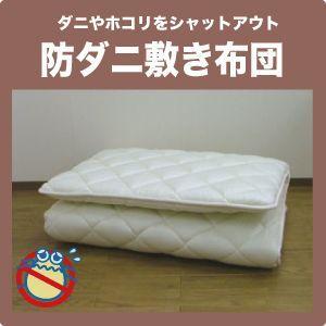 布団 シングルロング 敷き布団 オリジナル高密度防ダニ敷き布団 |rcmdin