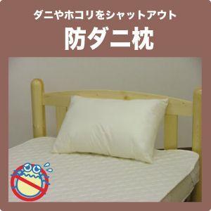 枕 オリジナル高密度防ダニ枕 ミディアムサイズ 43×63cm|rcmdin