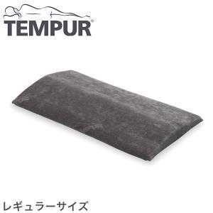 TEMPUR テンピュール ベッドバックサポート レギュラー 低反発|rcmdin