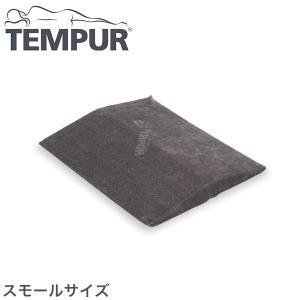 TEMPUR テンピュール ベッドバックサポート スモール 低反発|rcmdin