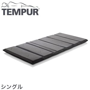 TEMPUR テンピュール フトンデラックス シングル マットレス 布団|rcmdin