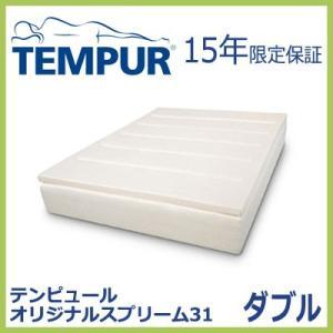 TEMPUR テンピュールマットレス オリジナルスプリーム 31 ダブル|rcmdin