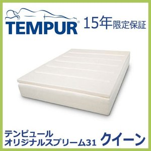 TEMPUR テンピュールマットレス オリジナルスプリーム 31 クイーン|rcmdin