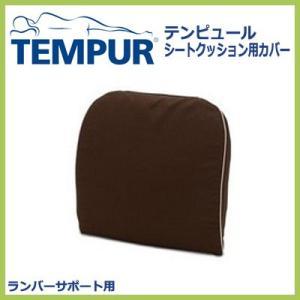 TEMPUR テンピュール ランバーサポート用カバー 低反発|rcmdin
