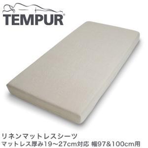 TEMPUR テンピュール リネンマットレスシーツ マットレス厚み19〜27cm対応 幅97&100cm用|rcmdin