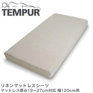 TEMPUR テンピュール リネンマットレスシーツ マットレス厚み19〜27cm対応 幅120cm用|rcmdin