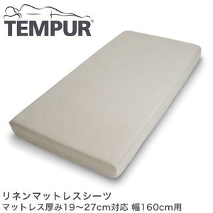 TEMPUR テンピュール リネンマットレスシーツ マットレス厚み19〜27cm対応 幅160cm用|rcmdin