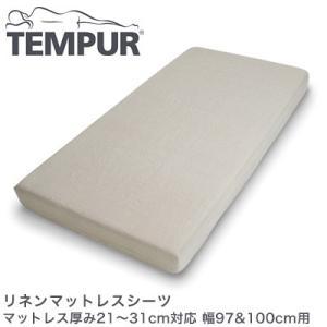 TEMPUR テンピュール リネンマットレスシーツ マットレス厚み21〜31cm対応 幅97&100cm用|rcmdin