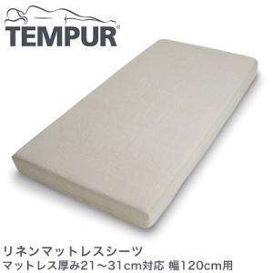TEMPUR テンピュール リネンマットレスシーツ マットレス厚み21〜31cm対応 幅120cm用|rcmdin