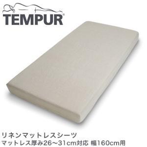 TEMPUR テンピュール リネンマットレスシーツ マットレス厚み26〜31cm対応 幅160cm用|rcmdin