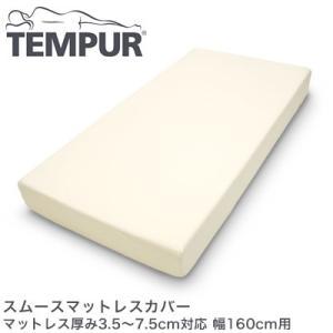 TEMPUR テンピュール スムースマットレスカバー マットレス厚み3.5〜7.5cm対応 幅160cm用 rcmdin