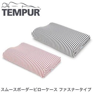 TEMPUR テンピュールまくら スムースボーダーピローケース ファスナータイプ コンフォートピロー プラス|rcmdin