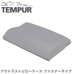 TEMPUR テンピュールまくら アウトラストピローケース ファスナータイプ コンフォートピロー シンフォニーピロー|rcmdin