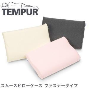 TEMPUR テンピュールまくら スムースピローケース ファスナータイプ コンフォートピロー ロング|rcmdin