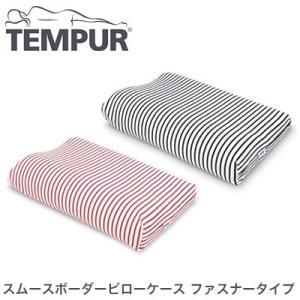 TEMPUR テンピュールまくら スムースボーダーピローケース ファスナータイプ コンフォートピロー|rcmdin