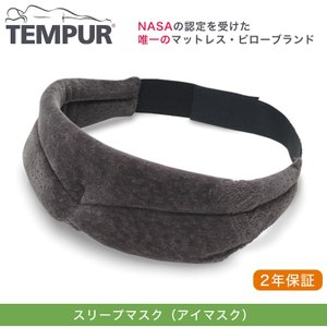 TEMPUR テンピュール スリープマスク 低反発|rcmdin|03