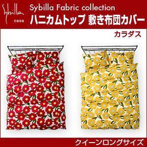 シビラ sybilla ハニカムトップ 敷き布団カバー クイーンロング カラダス|rcmdin