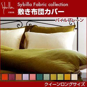 シビラ sybilla 敷き布団カバー クイーンロング パイルプレーン|rcmdin