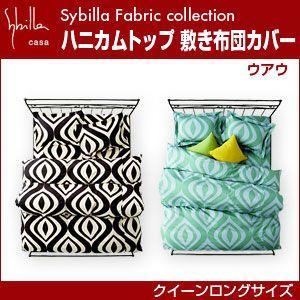 シビラ sybilla ハニカムトップ 敷き布団カバー クイーンロング ウアウ|rcmdin