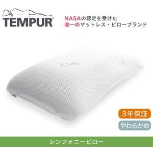 テンピュール 枕 シンフォニーピロー XSサイズ エルゴノミック 新タイプ 正規品 3年間保証付 低反発枕 まくら|rcmdin|03