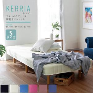 Kerria ケリア 脚付きマットレス シングル ベッド シングルベッド あしつきマットレス 幅95cm 長さ195cm 厚さ17cm 代引不可|rcmdin