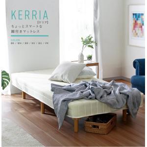 Kerria ケリア 脚付きマットレス シングル ベッド シングルベッド あしつきマットレス 幅95cm 長さ195cm 厚さ17cm 代引不可|rcmdin|02