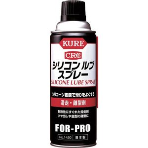 KURE シリコンルブスプレー 420ml NO1420 化学製品・離型剤|rcmdin