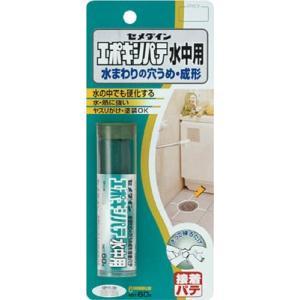 セメダイン エポキシパテ水中用 P60g HC-119 接着剤・補修剤・簡易補修剤|rcmdin