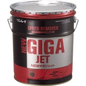 リンレイ 速効浸透型強力ハクリ剤 NEWギガジェット 18L 708234 清掃用品・床用洗剤・ワックス|rcmdin