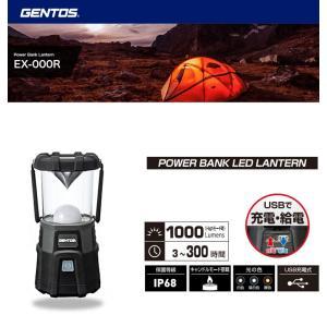 GENTOS ジェントス LEDランタン EX-000R|rcmdin|02