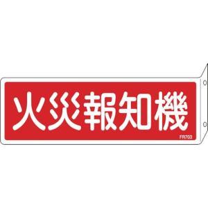 緑十字 消防標識 火災報知機 80×240mm 突き出しタイ...