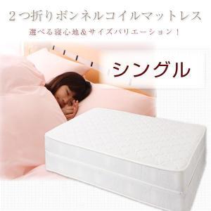 【二つ折りボンネルコイル マットレス シングル】 ベッド マットレス 体圧分散 寝返り 腰痛 代引不可|rcmdin