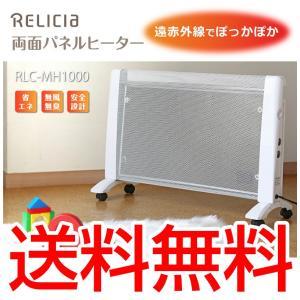 パネルヒーター 省エネ 遠赤外線 RLC-MH1000  暖房器具 静音 軽量|rcmdin