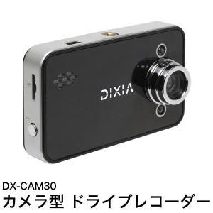 ドライブレコーダー カメラ型 赤外線対応 DX-CAM30 ...