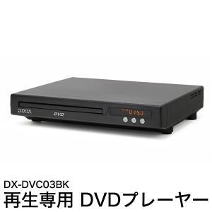 DVDプレーヤー コンパクト 再生機 再生専用 CPRM対応 リモコン DX-DVC03BK